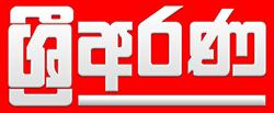 Sri Arana